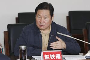 赵铁锤:对煤矿安监局机关廉政工作再提新要求
