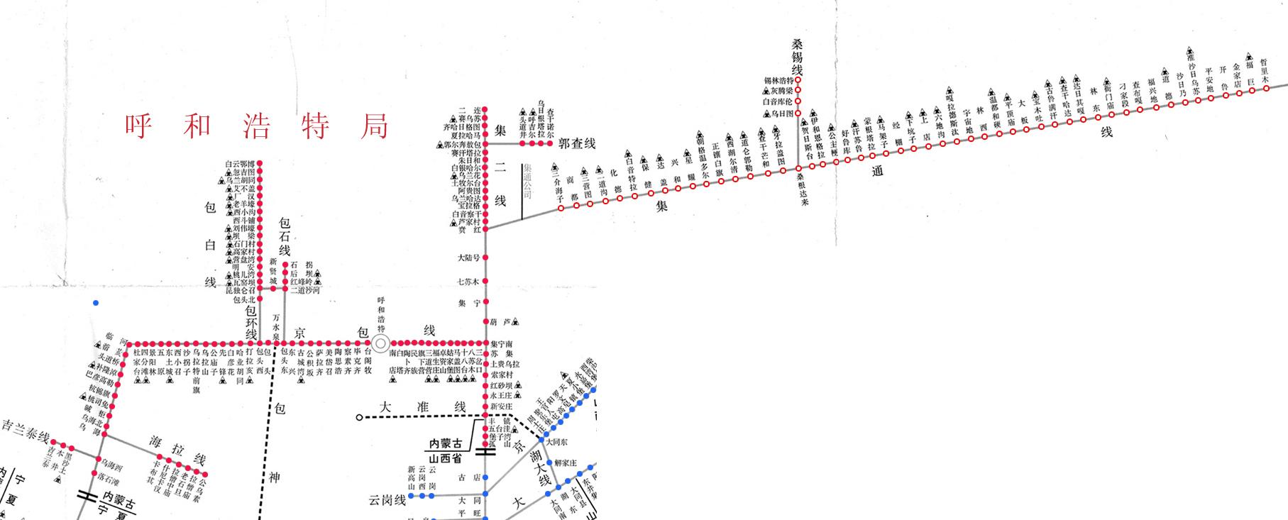 呼和浩特铁路局货运营业站示意图
